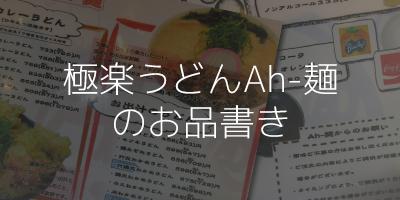 極楽うどんAh-麺 メニュー
