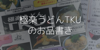 極楽うどん TKU メニュー