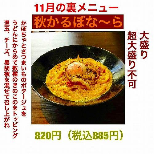 Ah-麺 10月裏メニュー