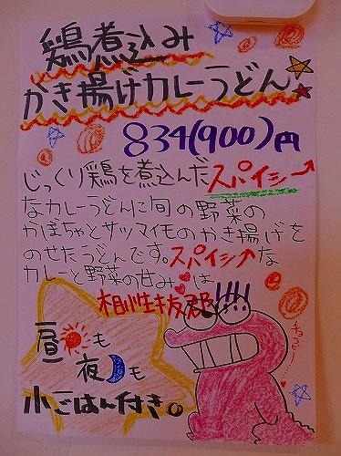 TKU 10月裏メニュー