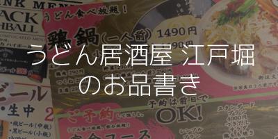 うどん居酒屋 江戸堀 メニュー