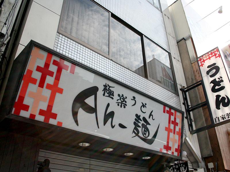 shop-ah-men-01